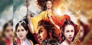 A Chinese Odyssey 3 ไซอิ๋ว เดี๋ยวลิงเดี๋ยวคน 3