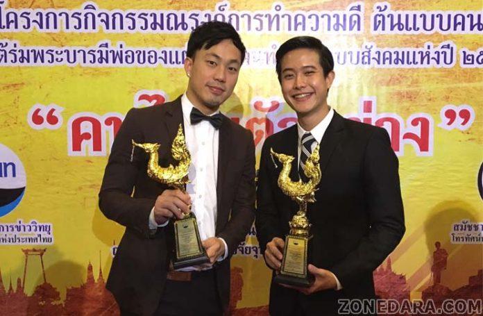 รางวัลเกียรติคุณ คนไทยตัวอย่าง