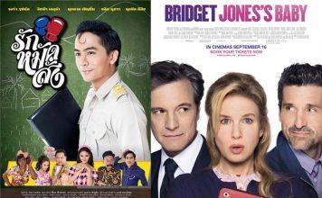 หนังเข้าใหม่ ประจำสัปดาห์ 22 กันยายน