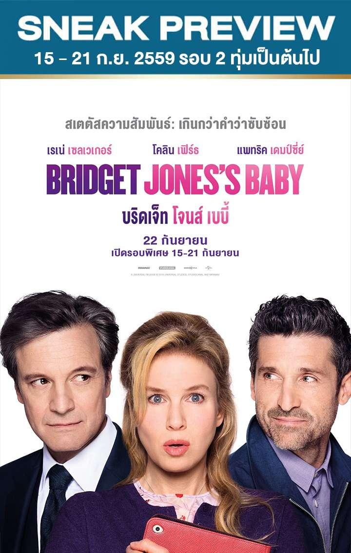 Bridget Jones Baby บริดเจ็ท โจนส์ เบบี้