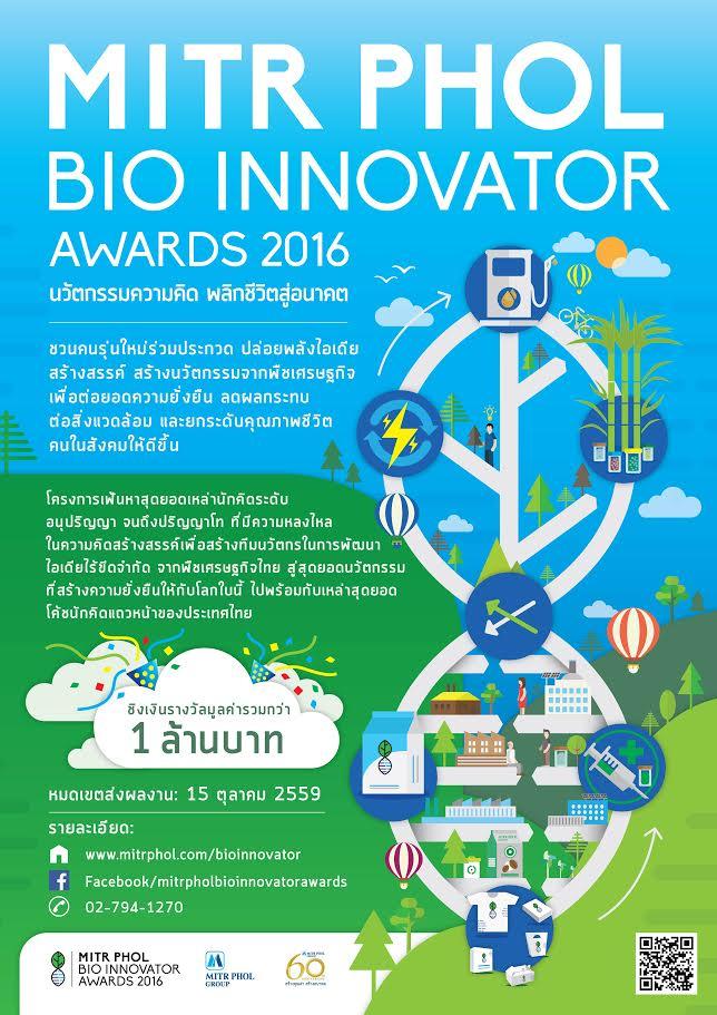 Mitr Phol Bio Innovator Awards 2016