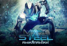 Max Steel คนเหล็ก คนใหม่