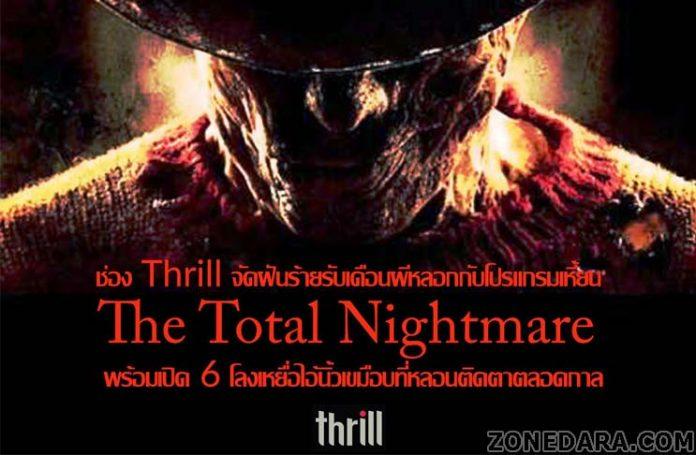 ช่อง Thrill