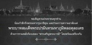 เชิญคนไทยร่วมร้องเพลง สรรเสริญพระบารมี