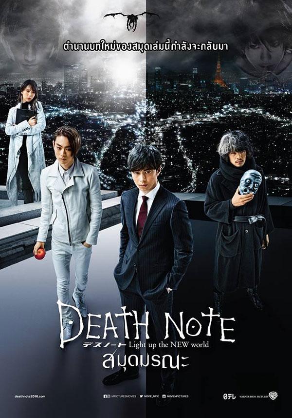 Death Note 2016 สมุดมรณะ