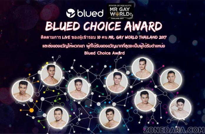 ร่วมค้นหาหนุ่มเจ้าเสน่ห์บนเวที Mr. Gay World Thailand 2017 กับตำแหน่ง Blued Choice Award