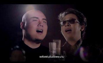 MV เพลงใหม่ พลังแผ่นดิน เวอร์ชั่นแรก ที่ เจ เอส แอล โกลบอล มีเดีย สร้างสรรค์การผลิต