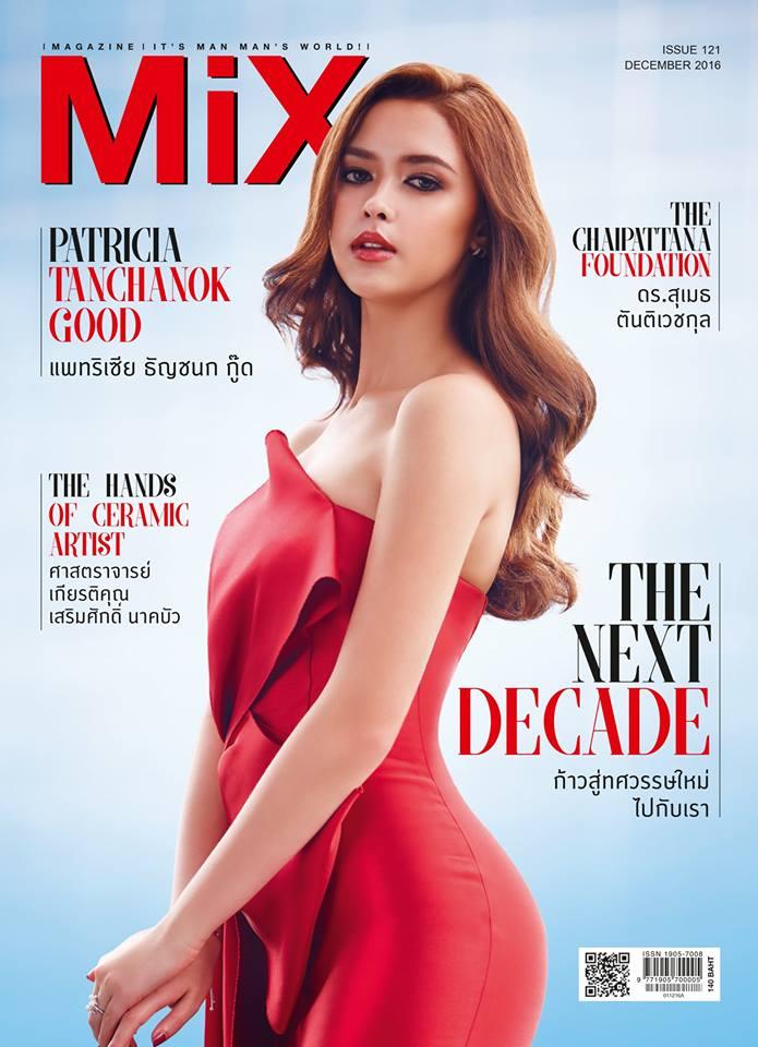 แพทริเซีย ธัญชนก กู๊ด นิตยสาร MiX
