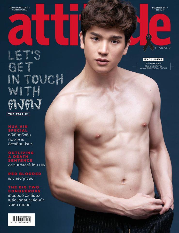 ตงตง กฤษกร นิตยสาร Attitude ฉบับธันวาคม