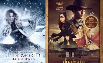 หนังเข้าใหม่ ประจำสัปดาห์ 8 ธันวาคม