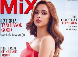 แพทริเซีย ธัญชนก กู๊ด นิตยสาร MiX ฉบับที่ 121 ธันวาคม 2016
