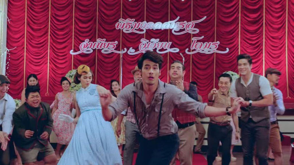 I LOVE YOU TWO เพลงประกอบภาพยนตร์ จำเนียรวิเวียนโตมร