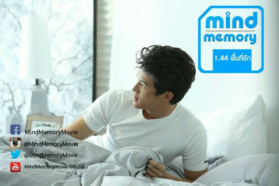 หนัง MIND MEMORY  1.44 พื้นที่รัก