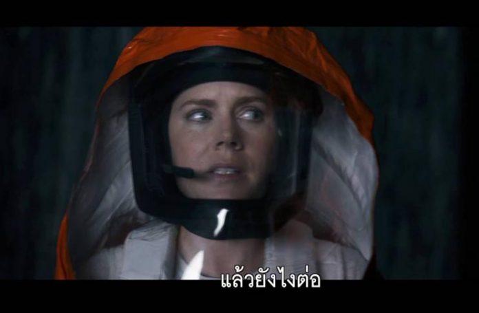 ตัวอย่าง Arrival ผู้มาเยือน 12 มกราคมนี้ ในโรงภาพยนตร์