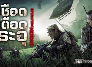 Operation Mekong เชือด เดือด ระอุ