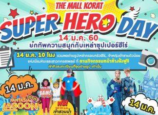 The Mall Korat Super Hero Day