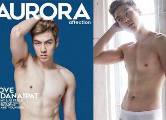 ดีเจเลิฟ ดนัยภัทร นิตยสาร AURORA