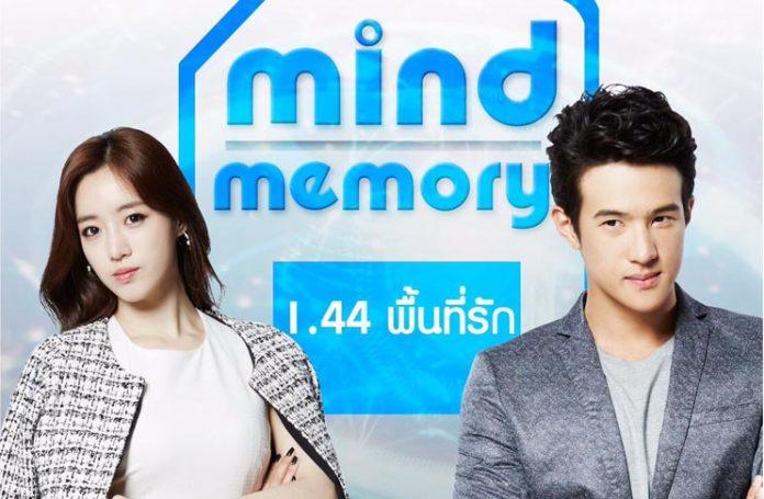 MIND MEMORY 1.44 พื้นที่รัก