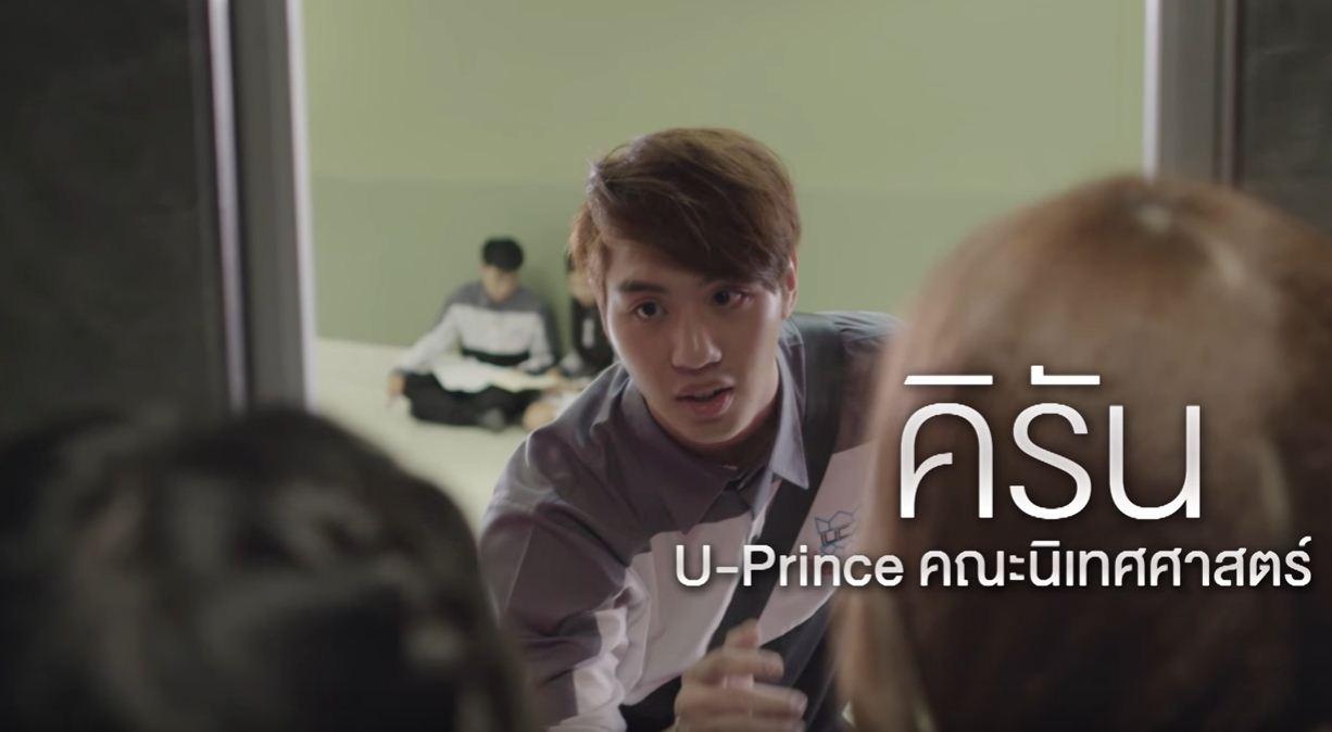 U-PRINCE Series ตอน คิรัน คิริว