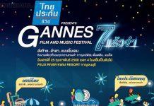 ไทยประกันชีวิต พรีเซนต์ Gannes Film and Music Festival ครั้งที่ 7