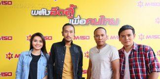 """เอ็ม 150เปิดตัวพรีเซนเตอร์4 ศิลปินขวัญใจคนไทยทั้งประเทศ """"ตูน-ไมค์-ไผ่-ต่าย"""""""