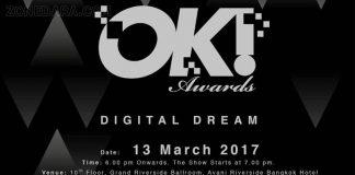 """ปฎิทินข่าว : นิตยสาร OK ! นิตยสารระดับอินเตอร์ จัดงาน """"OK! Awards: Digital Dream"""""""