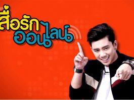 สื่อรักออนไลน์ : เบิ้ล ปทุมราช อาร์ สยาม Official MV