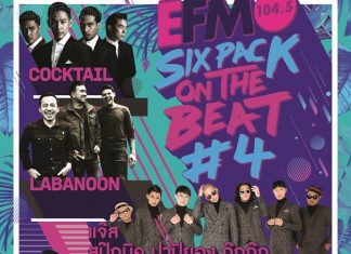 EFM Six Pack on The Beat #4 มันส์ติดว้าว!!