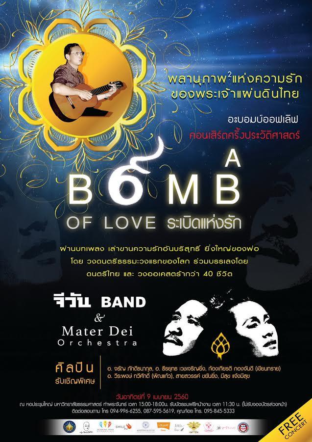 ฟรีคอนเสิร์ต A Bomb Of LOVE พลานุภาพแห่งความรักของพระเจ้าแผ่นดินไทย