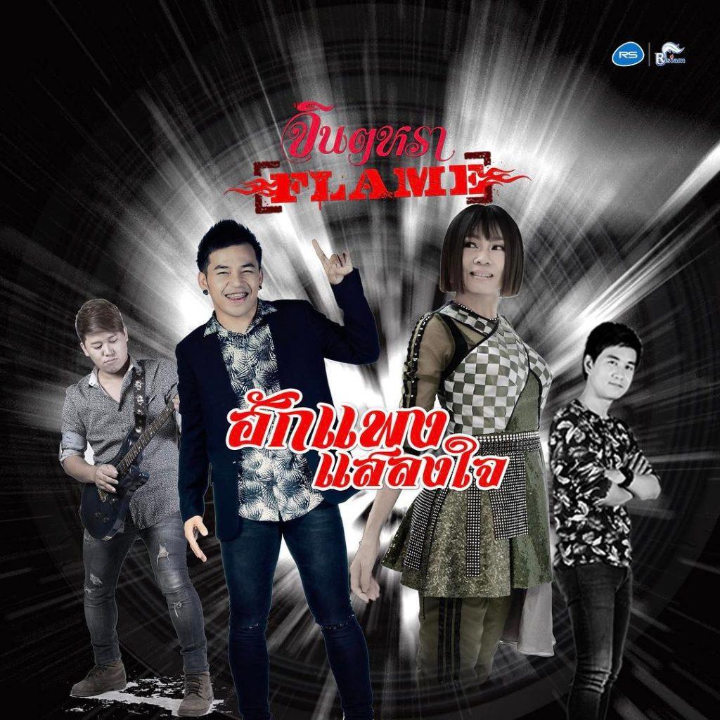 ฮักแพงแสลงใจ : จินตหรา พูนลาภ อาร์ สยาม feat. เก่ง วง FLAME