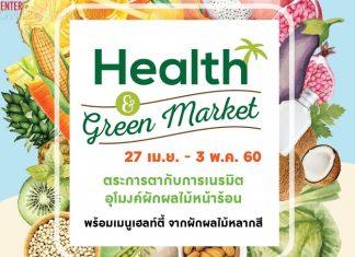 The Mall Shopping Center Health & Green Market