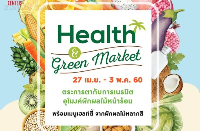 The Mall Shopping Center Health & Green Market