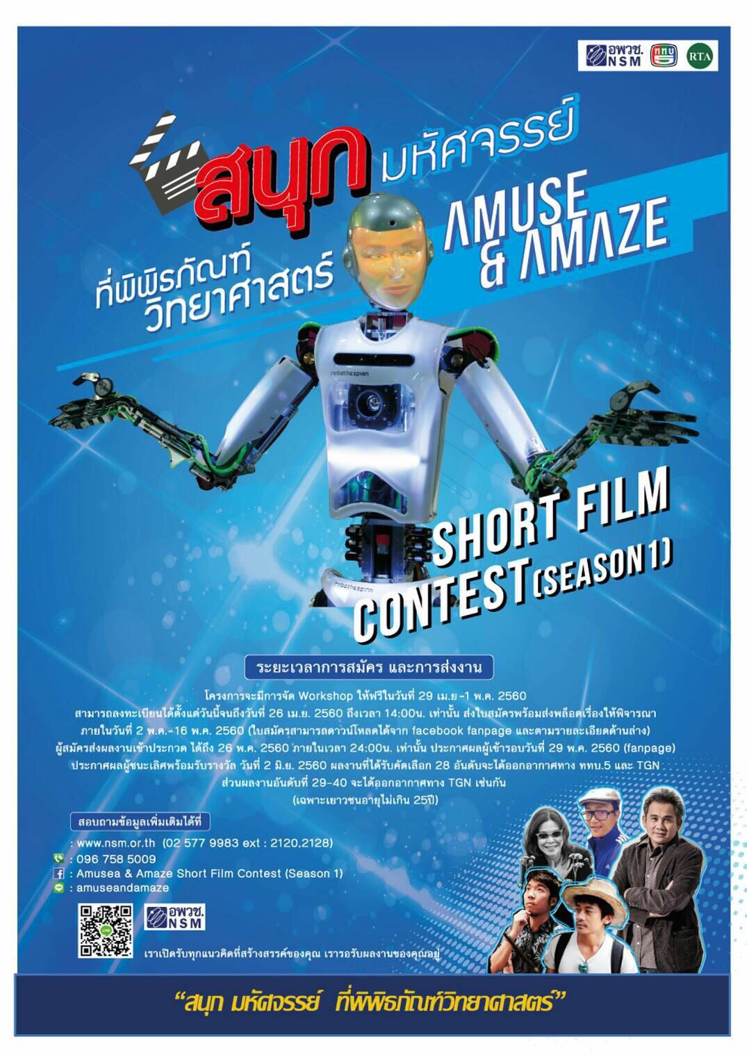 ประกวดหนังสั้น : สนุกอย่างมหัศจรรย์ที่พิพิธภัณฑ์วิทยาศาสตร์ Amuse & Amaze Short Film Contest (Season1)