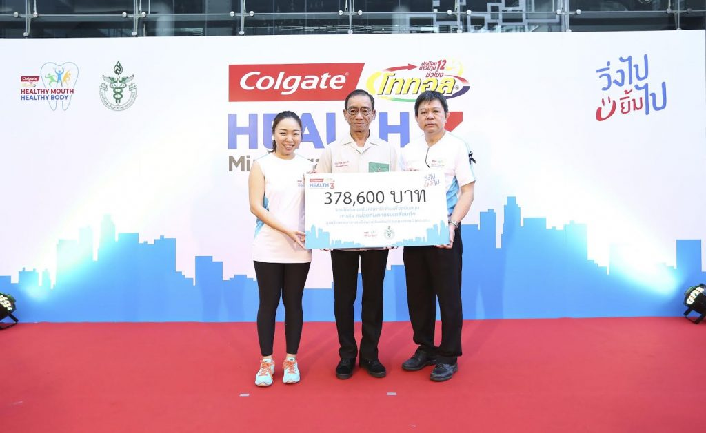 Colgate Total Health Mini Marathon ครั้งที่ 3