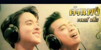 คำแพง - แซ็ค ชุมแพ Feat.เจมส์ จิรายุ