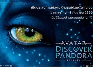 จากภาพยนตร์สู่โลกเสมือนจริง สัมผัสประสบการณ์สุดล้ำเหนือจินตนาการ Avatar : Discover Pandora - Bangkok ครั้งแรกแห่งเอเชียตะวันออกเฉียงใต้