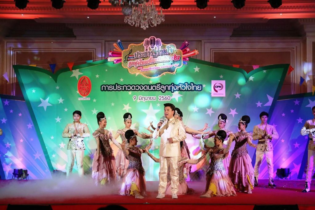 ลูกทุ่งไทยเพื่อแผ่นดิน ปี 2