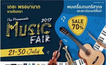 งาน มิวสิคแฟร์ Music Fair 2017 วันที่ 21 - 30 กรกฎาคม 2560