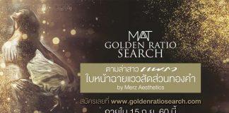 เมิร์ซ เอสเธติกส์ ประเทศไทย