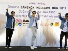 """งานแถลงข่าวโครงการ """"Bangkok Inclusive Run"""" (ต่างกายใจ วิ่งไปด้วยกัน)"""