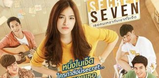 Secret Seven เธอคนเหงากับเขาทั้งเจ็ด