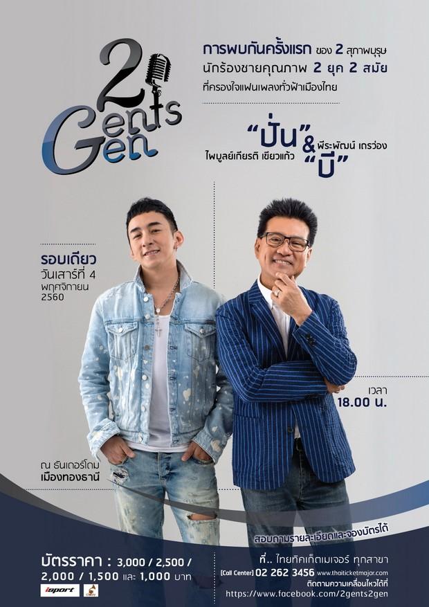 2 Gents 2 Gen (ทู เจนท์ ทู เจน) คอนเสิร์ตสองสุภาพบุรุษ