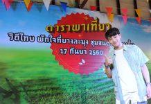 ดาราพาเที่ยววิถีไทย พักใจที่บางละมุง