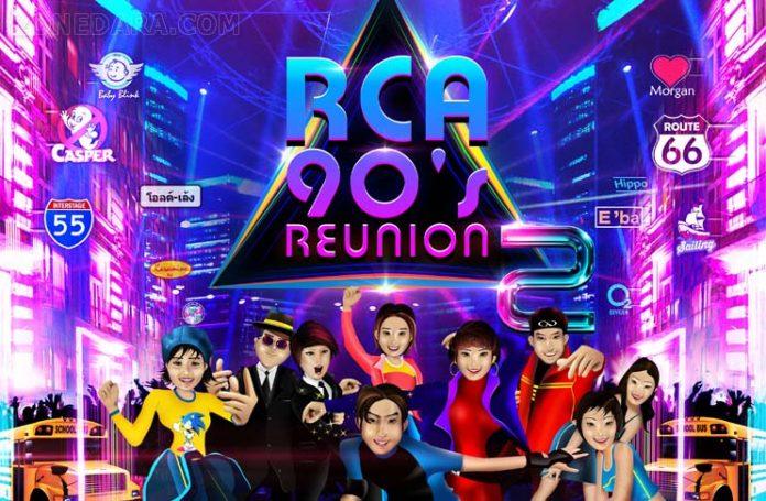 กลับมาอีกครั้งกับ คอนเสิร์ตปาร์ตี้..ที่ทุกคนคิดถึง RCA 90's Reunion 2
