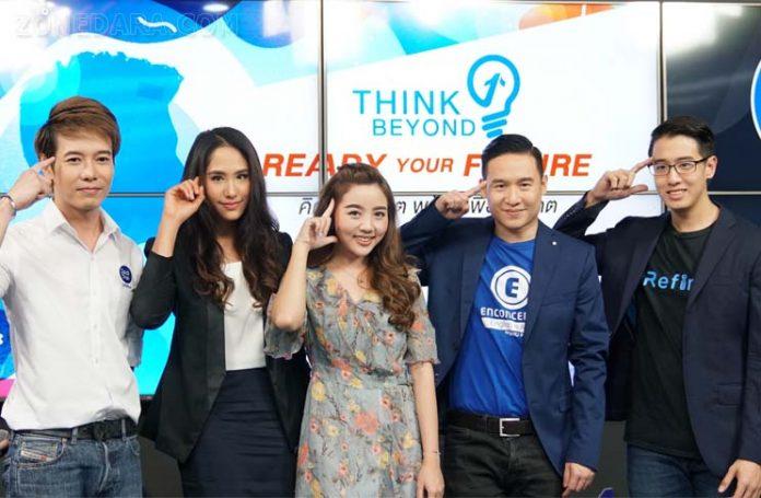 ปันปัน เต็มฟ้า นำทีมไอดอลตัวจริง ชวนเด็กไทยร่วม 'คิดช้ามช็อต' พร้อมเพื่ออนาคต