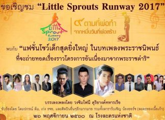 Little Sprouts Runway ๒๐๑๗