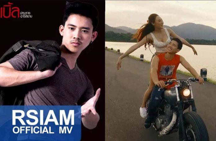 ให้น้องไปสา : เบิ้ล ปทุมราช อาร์ สยาม [Official MV]