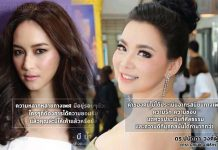 Thailand LGBT Expo