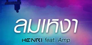ลมเหงา - HENRI Feat. AMP