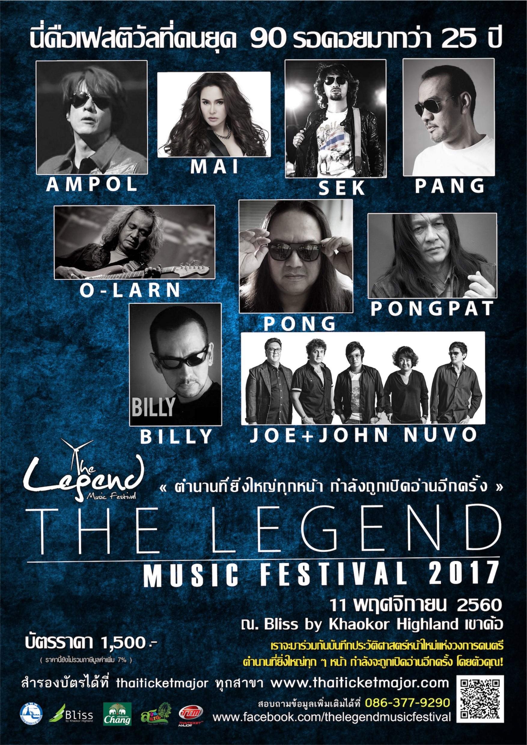 THE LEGEND MUSIC FESTIVAL เทศกาลดนตรีระดับตำนาน